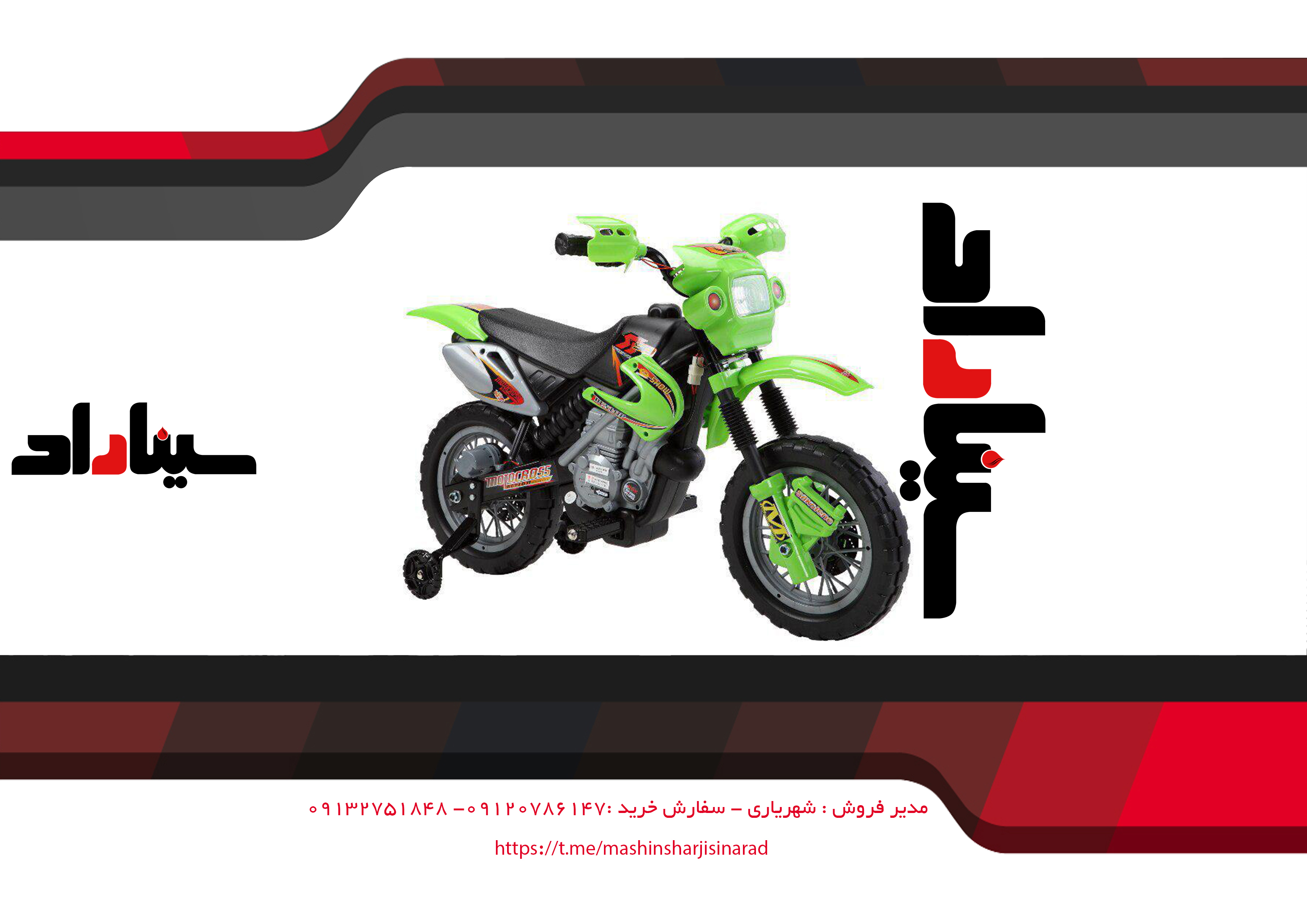 واردات جزئی موتور شارژی چهار چرخ