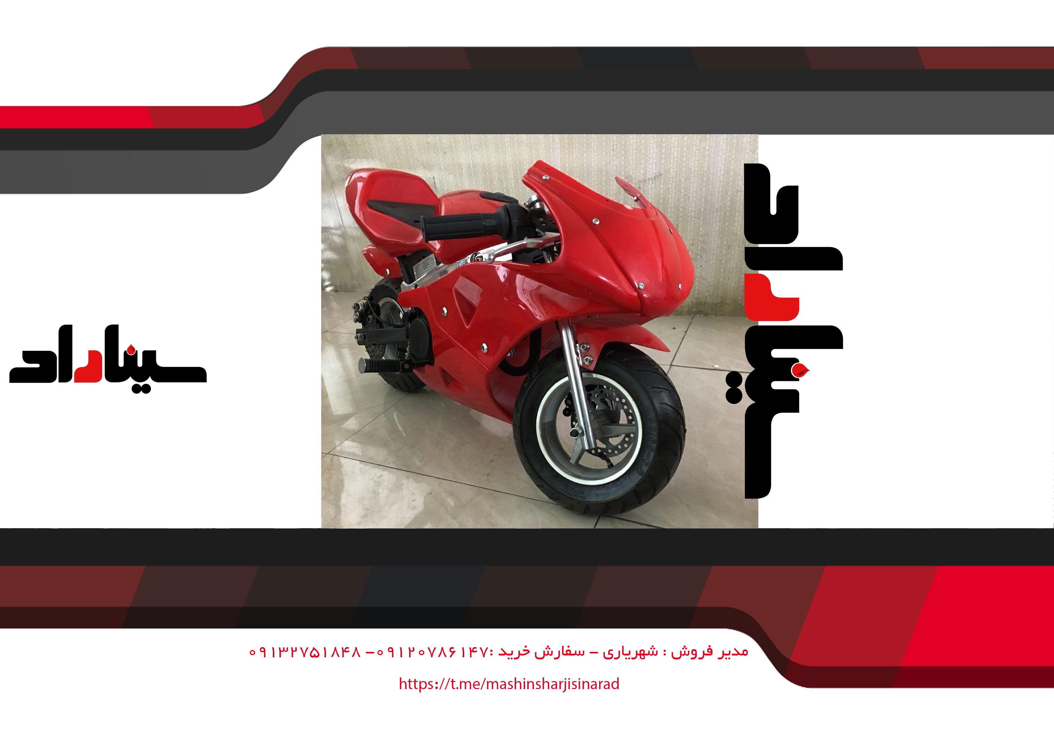 قیمت خرید جزئی موتور شارژی وسپا
