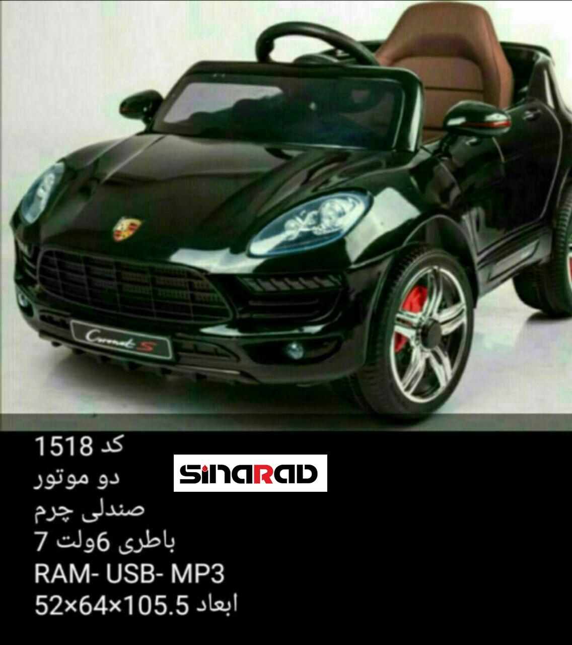 سایت خرید لوازم ماشین شارژی جدید