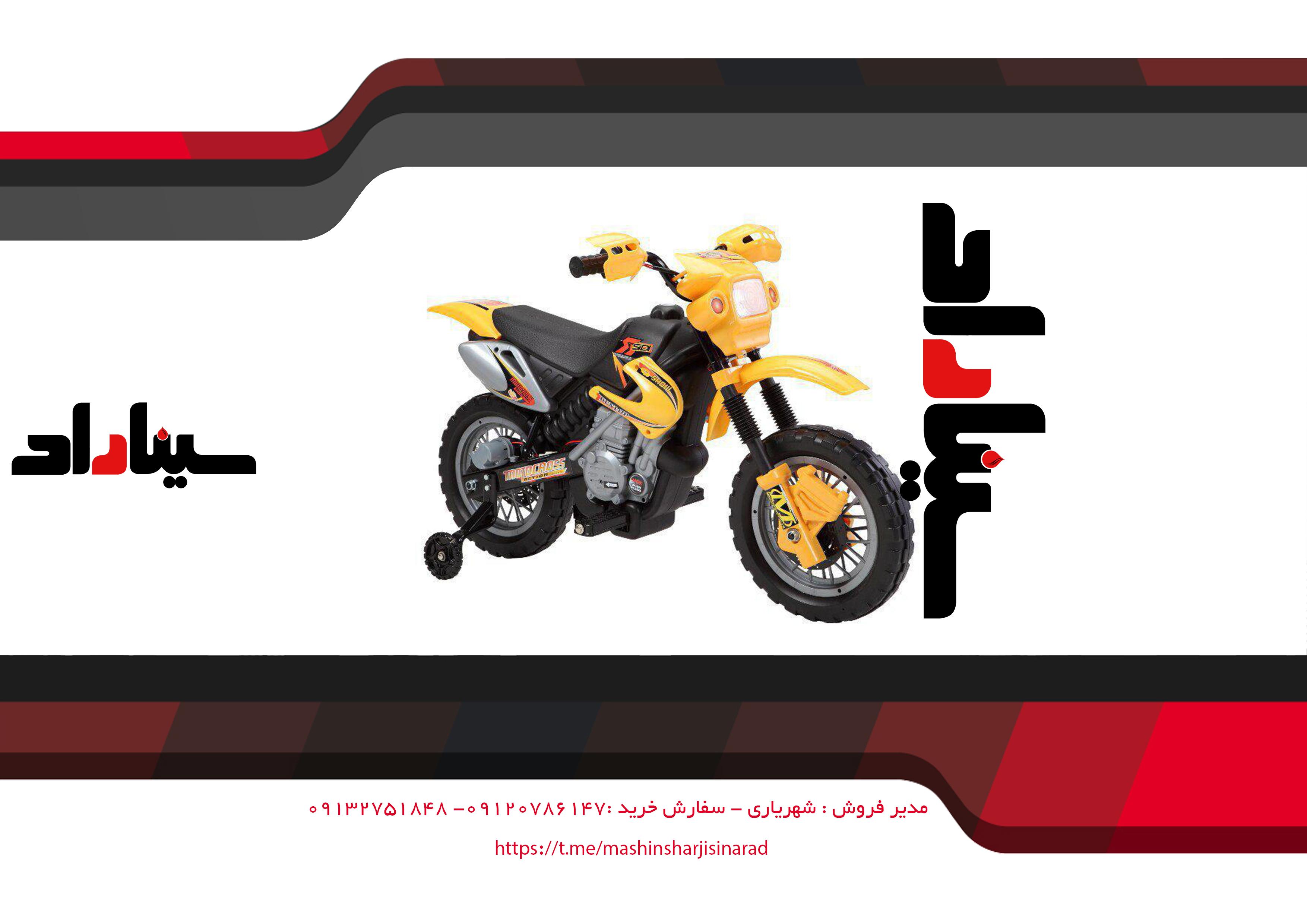 فروش اینترنتی باتری موتور شارژی کودک