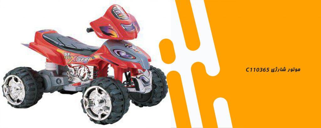 موتور 4چرخ شارژی کودکان