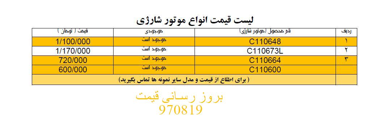 قیمت موتور شارژی در تهران